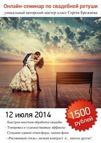 Свадебная обработка * Онлайн МК * Сергей Брежнев