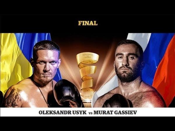 Усик Гассиев Гимн Украины прозвучит в Москве во время боксерского поединка 21 июля РЕЗУЛЬТАТ