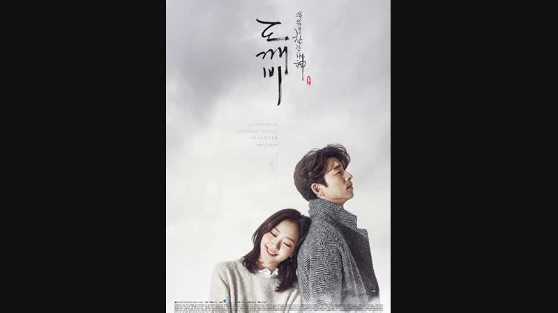 Stay with me OST Dokkaebi Goblin