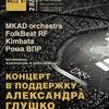 Концерт в поддержку Александра Глушко