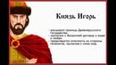 Обман от Рюрика - 2. Династия Рюриковичей