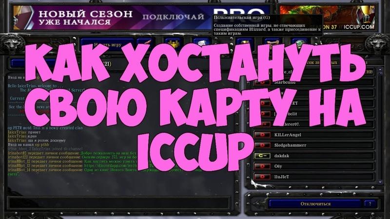 Как хостить свою карту на ICCup (WarCraft 3) ǀ Хостим Петры баланс сами ǀ Хостбот IrIna