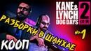 Kane Lynch 2 Dog Days (кооператив 1) РАЗБОРКИ В ШАНХАЕ!!=)