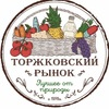 Торжковский рынок
