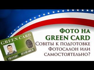 Фото на Green Card Грин Карту 2020. Рассказывает фотограф:советы, важные нюансы. DV Lottery