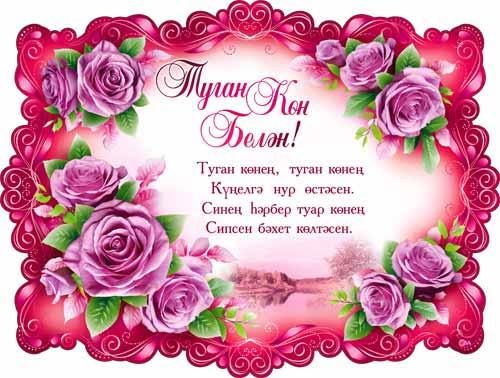 Поздравления с днем рождения тете на татарском языке