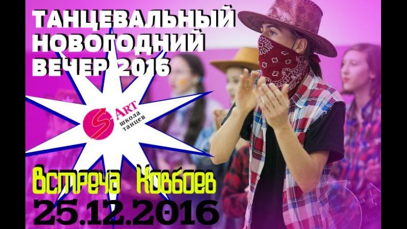 S-ART_25.12.2016 Танцевальный Новогодний Вечер Встреча Ковбоев