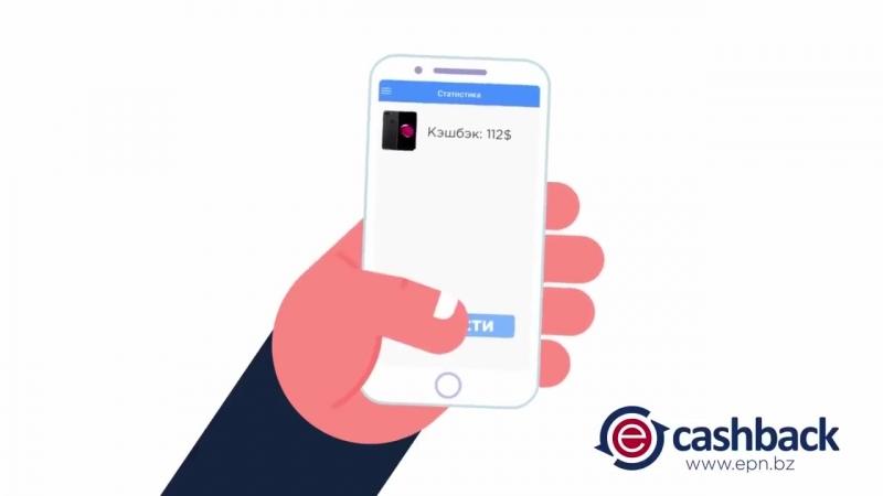 Возврат денег за покупки с телефона ePN cashback мобильное приложение ЕПН кешбек