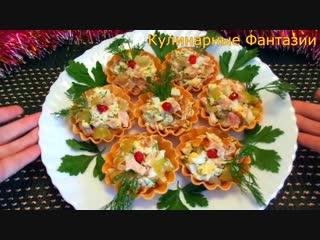 Великолепная праздничная закуска для Новогоднего стола! Ну очень вкусная!