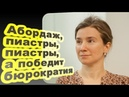 Екатерина Шульман - Абордаж, пиастры, пиастры, а победит бюрократия 27.11.18