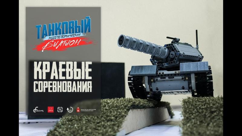 Краевой танковый робототехнический биатлон