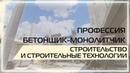 Профессия бетонщик монолитчик Строительство и строительные технологии