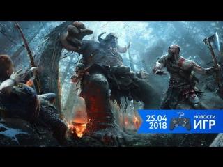 25.04 | Новости игр #29. God of War