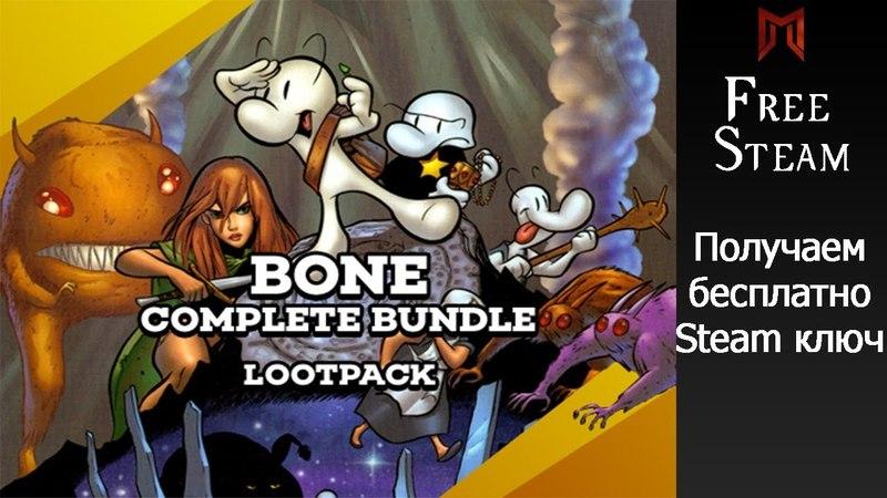 Получаем бесплатно Bone Complete Bundle