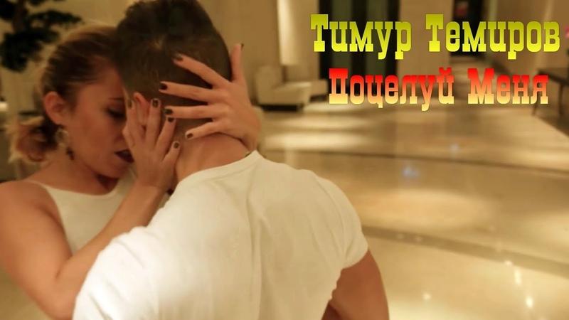 Тимур Темиров - Поцелуй Меня