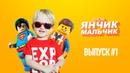 1. Play LEGO Creator. Cобираем ЛЕГО с папой! Видео для детей