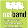 NetBand - продвижение в интернет