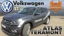 Новый Volkswagen Teramont/Atlas 2.0 TSI 4WD Exclusive Auto 2018 Test-drive