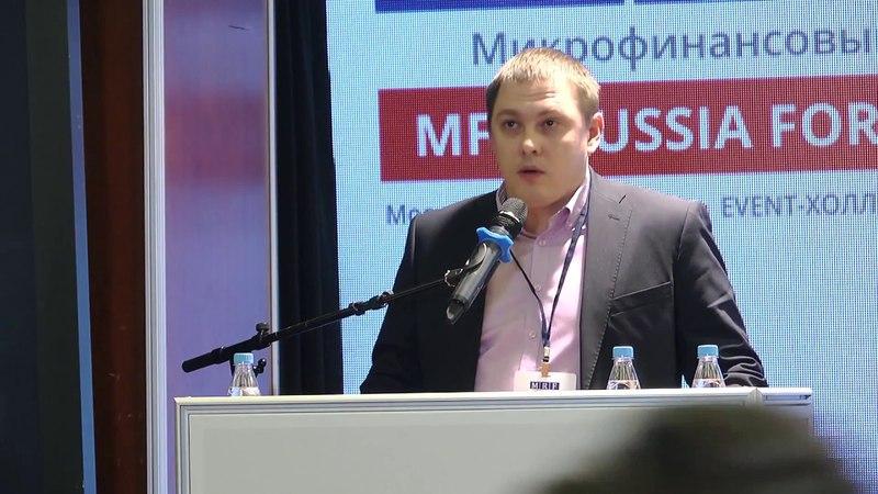 Тихонов Денис на MFO RUSSIA FORUM 2018. Как эффективно привлекать клиента в офлайн МФО?