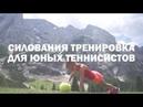 Силовая тренировка для юных теннисистов