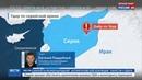 Новости на Россия 24 Западная коалиция обеспечила наступление ИГ в Дейр эз Зоре