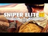 Sniper Elite 3 - Обзор