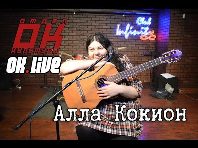 Алла Кокион. OK LIVE №1. Отдел Культуры (14.01.2017)