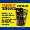 Ремонт Телефонов|Планшетов|Ноутбуков|Кинешма