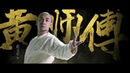 Kung Fu League 功夫联盟 2018 action trailer