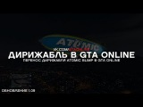 GTA Online: Перенос Atomic Blimp в онлайн (1.09)