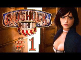 Пошалим в Bioshock Infinite #1 - Туристический маршрут по Колумбии