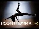 СТРИПТИЗ УРОК :-)