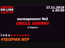 ПОСЛЕ РЕДАКЦИИ 17.11.2018 с 2030 по 2200 UNCLE JOHNNY - Рок кавер-группа г.Сургут