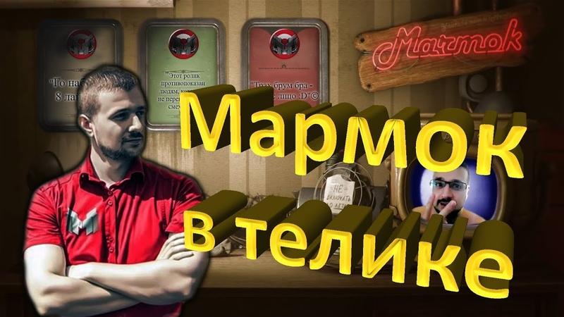МАРМОК В ТЕЛИКЕ (feat. Mr. Marmok)