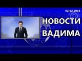 НОВОСТИ Вадима 03.02.2018