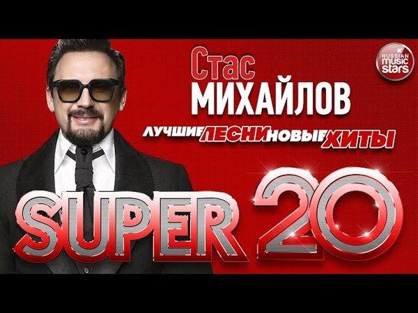 Стас МИХАЙЛОВ ✬ НОВЫЕ ХИТЫ И ЛУЧШИЕ ПЕСНИ 2018 ✬ 20 СУПЕР ХИТОВ ✬