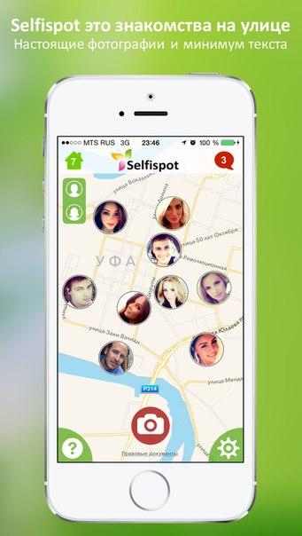 знакомства на улице приложение