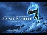 Фильм Ужасов - Замёрзшие (2010)