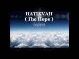 ISRAEL'S National Anthem - HATIKVAH with English and Hebrew lyrics ( Longer version )