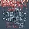 Вечер ГОСПЕЛ-МУЗЫКИ в Петербурге!