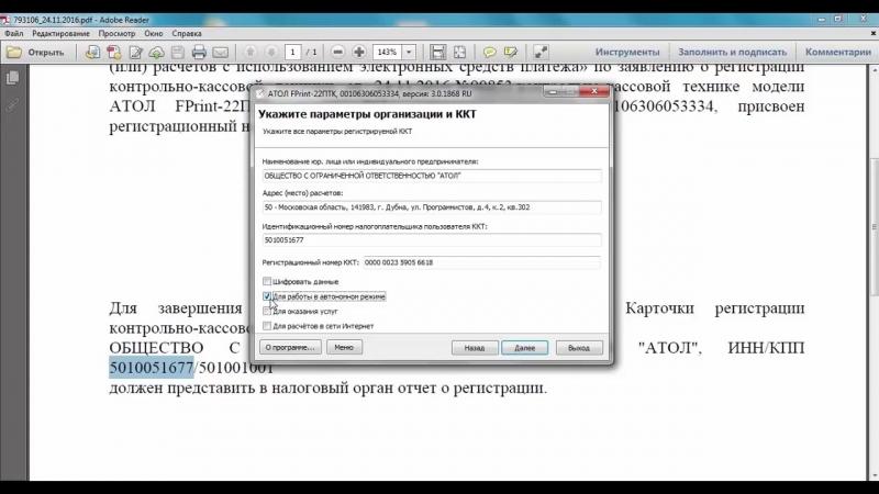 Регистрация ККТ в ФНС, ОФД, настройка ККТ и печать первого чека