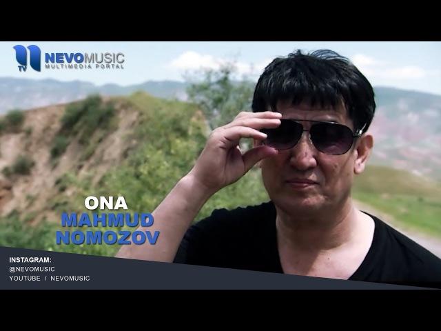 Mahmud Nomozov - Ona | Махмуд Номозов - Она