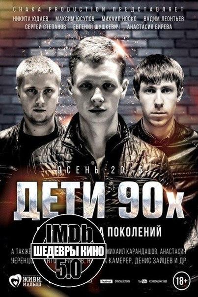 Дети 90-х (2015)