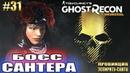 Ghost Recon Wildlands ► БОСС САНТЕРА. ЭСПИРИТУ-САНТО ► 31