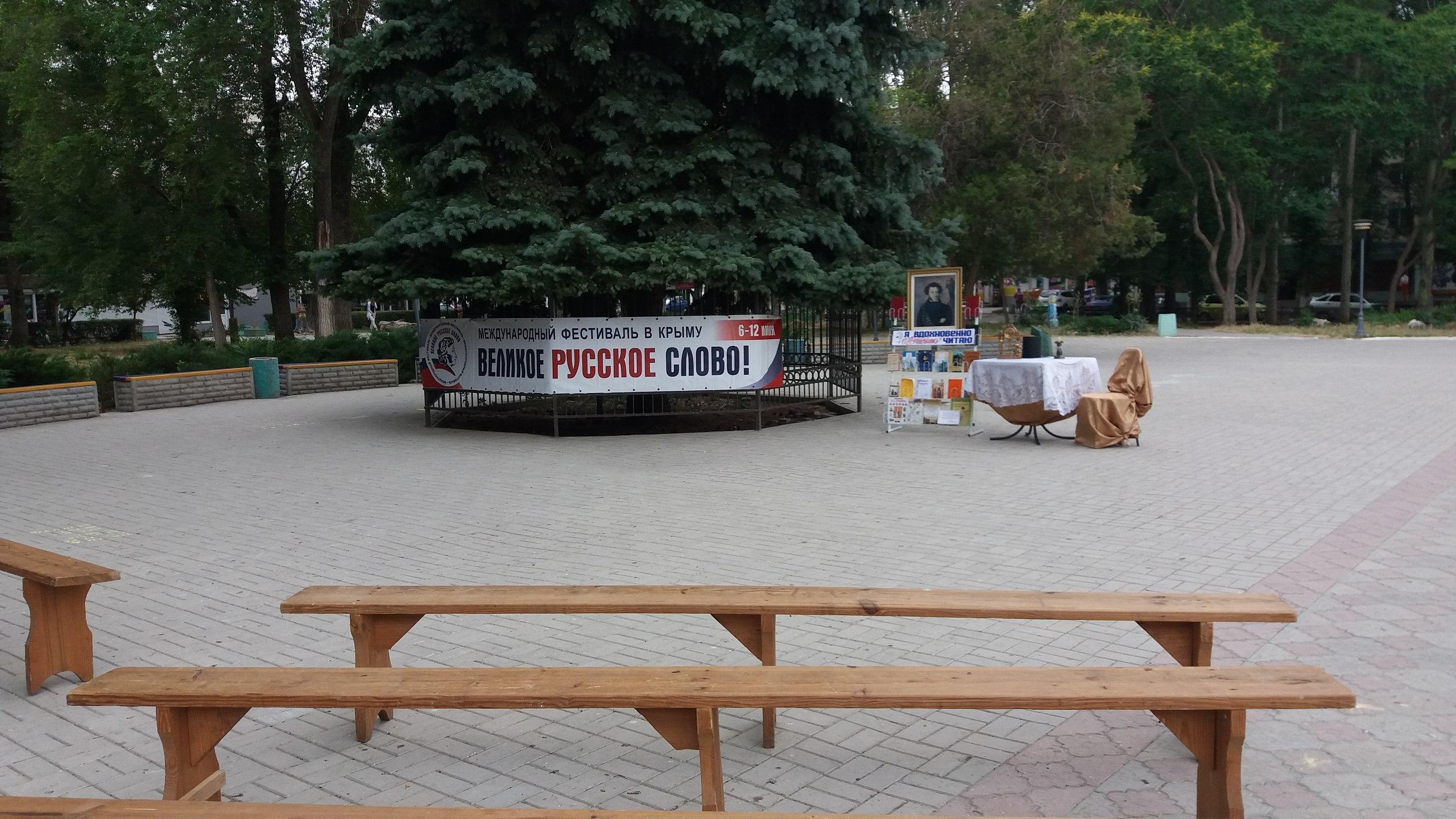В Армянске отпраздновали День рождение А.С. Пушкина
