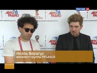 Вести.Интервью PEGASUS