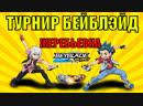 Бейблэйд турнир 2019 - Жеребьёвка Бейблэйд берст Beyblade burst