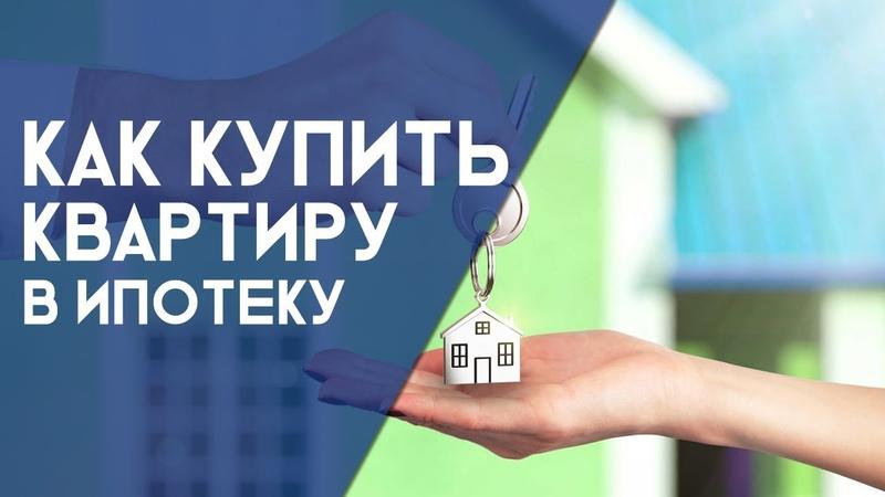 ИПОТЕКА 2019: как взять ипотеку на квартиру в новостройке? Пошаговая инструкция от компании Зенит » Freewka.com - Смотреть онлайн в хорощем качестве
