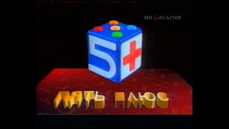 1991-Музыкальная телеигра Пять плюс(2 часть)
