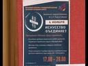 4 ноября по всей стране и в Свердловской области пройдет Ночь искусств